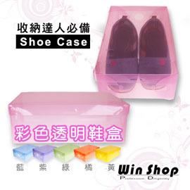 【winshop】彩色水晶透明鞋盒/彩色收納鞋盒/彩色環保鞋盒,日本最新流行收納達人 !!