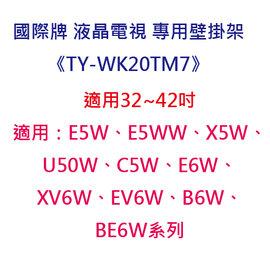 【國際牌】《PANASONIC》台灣松下◆液晶電視專用壁掛架《TY-WK20TM6》