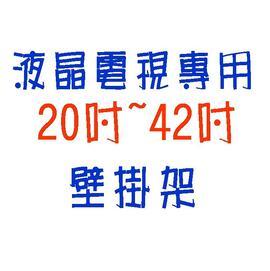 【國際牌】《PANASONIC》台灣松下◆液晶電視專用壁掛架◆《TY-WK20TM5》