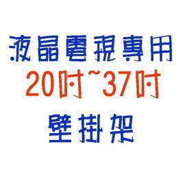 【國際牌】《PANASONIC》台灣松下◆液晶電視專用壁掛架◆《TY-WK20TM3》