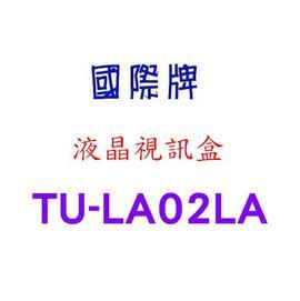 【國際牌】《PANASONIC》台灣松下◆視訊盒◆液晶電視專用《TU-LA02LA/TULA02LA》