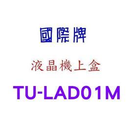 【國際牌】《PANASONIC》台灣松下◆數位機上盒◆液晶電視專用《TU-LAD01M/TULAD01M》