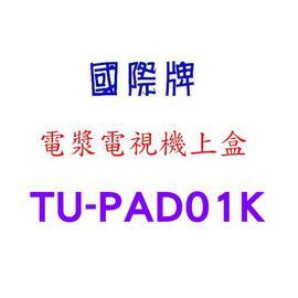 【國際牌】《PANASONIC》台灣松下◆數位機上盒◆電漿電視專用《TU-PAD01K/TUPAD01K》