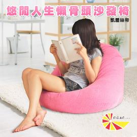 凱蕾絲帝~100^% ^~悠閒人生^(全保麗龍球^)懶骨頭坐椅