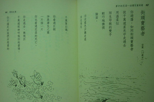 现代儿童诗400字