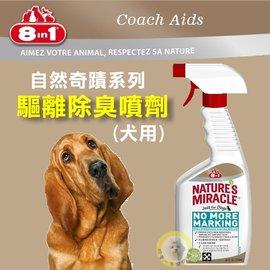 ~ ~美國8in1自然奇蹟~寵物驅離除臭噴劑24oz^(709ml^)~犬用^~天然酵素配