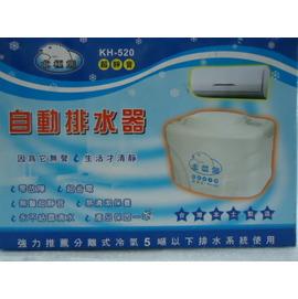 【北極熊】◆冷氣自動排水器◆超靜音《KH-520》