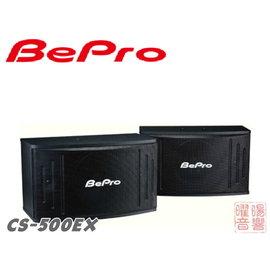 BEPRO 10吋低音喇叭(CS~500EX)全音域歌唱劇院揚聲器~還享低利率 ~