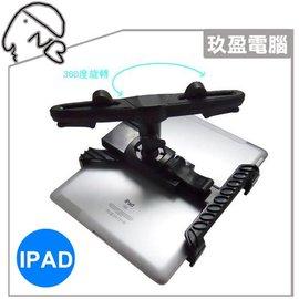 【玖盈-支架館】IPAD IPAD2 專用支架 車用固定架 車用支架 e-book 超薄型LCD裝置 360度旋轉 調節最佳視線 iPad iPad2車用支架 汽車精品