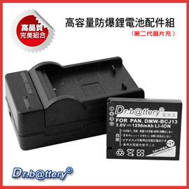 電池王Panasonic DMW-BCJ13 高容量副廠鋰電池 FOR LX5 D-LUX5 D-LUX 5專用 高容鋰電池+快速充電器