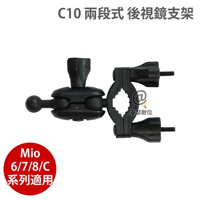 C10 Mio 6系列 C系列 後視鏡支架 適 MIO C335 C330 C320 638 688D 698D 658