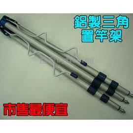 ◎百有釣具◎市售最便宜鋁製三腳置竿架~磯釣 遠投 必備