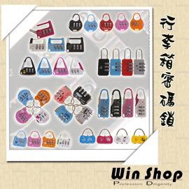 【Win Shop】☆10個免運費☆彩色造型密碼鎖行李箱/化妝箱/公事包/私人物品...居家收藏或是外出旅遊超好用