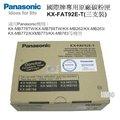 ~╮ 三支裝~ 貨~ 國際牌 Panasonic KX~FAT92E 雷射傳真機碳粉匣
