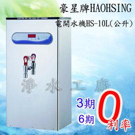 《免運費》《分期零利率》豪星牌HAOHSING全新電開水機HS-10L公升..開水機/飲水機/營業用