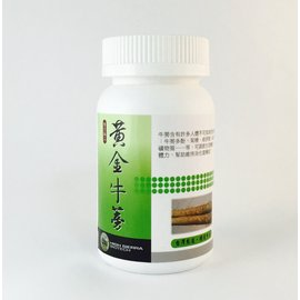 ~高原本草~黃金牛蒡Ver.2^(維持消化道機能、調整體質^)