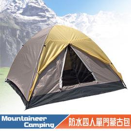 防水四人單門蒙古包(帳篷.露營用品.登山.休閒.便宜) P049-631