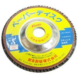 Kanto砂布輪4英吋(1入)★輪廓面磨光作業的好幫手★日本製造