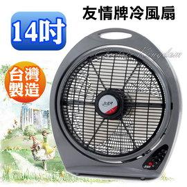 友情牌14吋手提涼風扇 箱扇 電風扇 KB-1487 =100%台灣製造‧免運費=