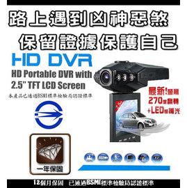 ★F1000 行車紀錄器★台灣BSMI檢磁合格 保固一年★ HD DVR 廣角魚眼120度2.5吋270度翻轉六燈 LED夜間補光