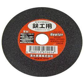 Newton砂輪片100X1X16(1入)★經濟實用★耐磨耗、高效率★日本製造