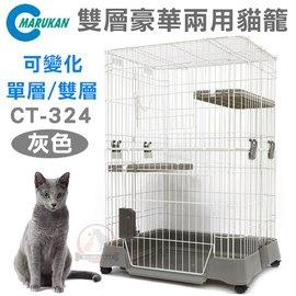 ~ 2999~ MARUKAN 雙層多用途貓籠DC~260灰色╱可變單層╱雙層豪華兩用貓籠