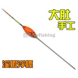 ◎百有釣具◎大肚溪蝦手工鐵腳浮標2-6號  ~蓪草素材 磨尾超敏感
