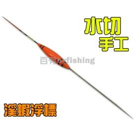 ◎百有釣具◎水切(細身)溪蝦手工鐵腳浮標2-10號~蓪草素材 磨尾超敏感