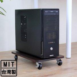 【愛家】30Wx48Dx8H公分-堅固載重型-電腦架/主機架-附四個(有剎車功能)工業輪(二色可選)-1入/組-TW3048-1