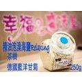 輕鬆愉悅 ^( RELAXING ^) 天然精油泡澡海鹽  250g