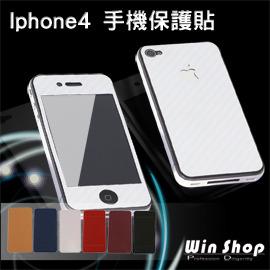 【winshop】iPhone4純色格紋保護貼/手機貼,讓您心愛的IPhone隨你的心情改變顏色