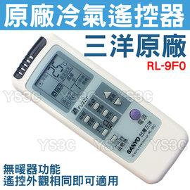 【 原廠公司貨 】三洋冷氣遙控器 RL-9F0 RL-8F0 RL-AV0 RL-9V0
