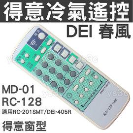 (S)西屋 惠而浦 開利 冷氣遙控器 AI-US3 (原廠遙控有在圖2對照表內就可用)