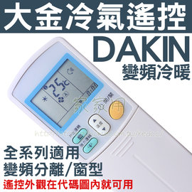 DAIKIN 大金變頻分離式冷氣遙控器 冷氣遙控 【全機種適用】大金 冷氣 遙控器