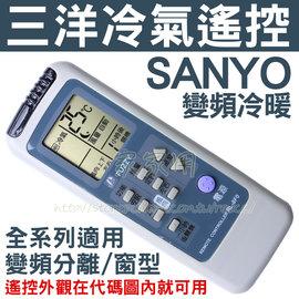 BlueSky 藍天 Carrier 開利 TCL 冷氣遙控器 【39合1全系列適用】富及第 變頻 窗型 分離式