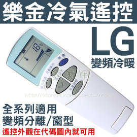 LG 樂金 冷氣遙控器 ~全系列 ~LG 金星 三星 大宇 冰點冷氣遙控器 變頻 窗型 分
