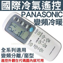 (現貨)Panasonic 國際冷氣遙控器 圓 (全系列適用) 窗型 分離式 變頻 冷暖 冷氣 遙控器