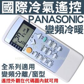 (現貨)Panasonic 國際 變頻 冷氣遙控器【全機種適用 】國際變頻冷暖窗型 分離式 冷氣遙控器