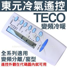TECO 東元冷氣遙控器  全系列  東元 變頻 分離式 窗型 冷氣遙控器 冷氣 遙