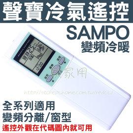 聲寶冷氣遙控器 (全系列適用) 聲寶變頻冷暖分離式窗型冷氣遙控器 AR-033 AR-034 AR-600 AR-640 AR-1093
