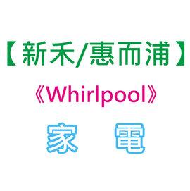 【東穎//惠而浦】《Whirlpool》6.2公斤。商用投幣式洗衣機《8TCAM2761KQ》