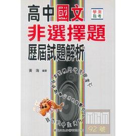 建興高中非選擇題歷屆試題解析~國文