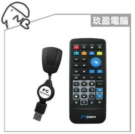 USB遙控器 USB 全功能 電腦遙控器 無線 紅外線 多媒體影音 USB全功能電腦遙控器 滑鼠 簡報器 無線遙控器 滑鼠移動鍵 標點符號