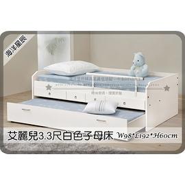 ╭~海洋星辰 館~C685~2~艾麗兒3.3尺白色收納子母床 ^~^~