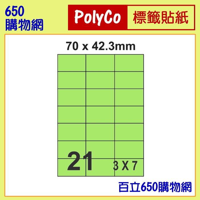 Polyco 3^~7 21格 70^~42.3mm 黑白雷射 噴墨 影印 三合一標籤貼紙