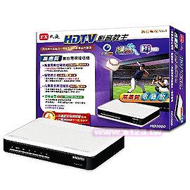 ~民權橋電子~PX大通HD~2000  HD2000 加贈2.0版HDMI線 HDTV影音