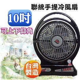 聯統10吋手提冷風扇 涼風扇 電風扇 桌扇 LT-1018 =可上下仰府角度調整=