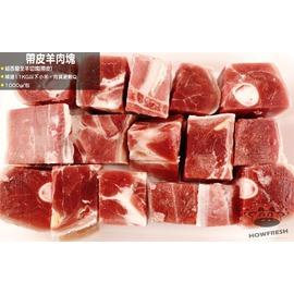 紐西蘭 羊肉塊^(羊肉爐 羊排骨^)~帶皮帶骨~每包600g±5g