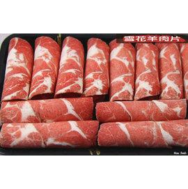 紐西蘭 雪花羊肉片^(羊肉火鍋片^)300g 盒~豪鮮市~ 小羔羊胸腹肉,肉質非常甜嫩