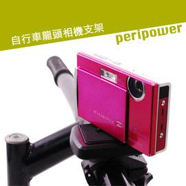 PeriPower 自行車用雲台支架(行車記錄器/相機適用)